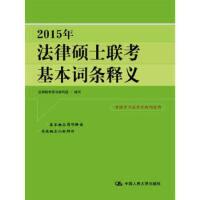 2015年法律硕士联考基本词条释义(考生阶段复习!),法硕联考用书编写组,中国人民大学出版社,978730018978