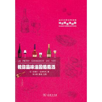 教你品味法国葡萄酒 (法)东泽纳克,张文敬 翻译 商务印书馆 评价有礼 达额立减 新华书店 品质担当!