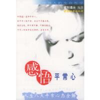 感悟平常心,欧阳逸云,中国城市出版社,9787507410037