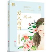 爱入膏肓 福禄丸子 中国文联出版社 9787519008383