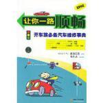 让你一路顺畅:开车族汽车维修事典 渡边忠吉 ,吴先志 暨南出版社 9787810793162