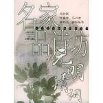 名家品诗坊・元明清词――文学鉴赏辞典精品集萃