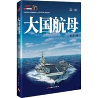 【二手书8成新】大国航母 房兵 中国长安出版社