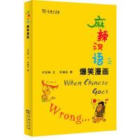 【正版二手书9成新左右】麻辣汉语 爆笑漫画 刘志刚 商务印书馆