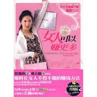 【二手书8成新】女人可以赚更多 李沅 花山文艺出版社