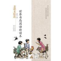世界书局国语新课本-民国老课本系列 吴研因 贵州人民出版社 9787221095640