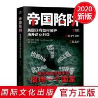 帝国陷阱:美国政府如何保护海外商业利益(2020)美国政治经济历史