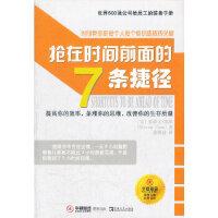抢在时间前面的7条捷径(新版)华夏基金管理大师经典书库 (美)凯斯,张维迎 中国青年出版社 9787500652298