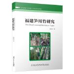 福建笋用竹研究,陈松河,厦门大学出版社【质量保障放心购买】