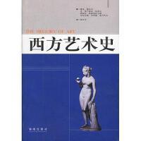 【二手书8成新】西方艺术史 [法]J・德比奇等;徐庆平 海南出版社
