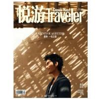 【2019年10月现货】 Traveler悦游杂志2019年10月/期 朱一龙封面 朱一龙黄晓萌内页 现货
