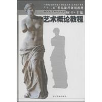 【二手书8成新】艺术概论教程/ 顾平 辽宁美术出版社