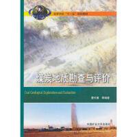 【正版二手书9成新左右】煤炭地质勘查与评价 曹代勇 中国矿业大学出版社