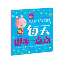 每天进步一点点 我有好性格系列:别人的比我的好(学会欣赏自己) 范晶晶,积木童话 绘 北京联合出版公司 9787550