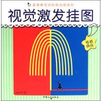 情感曲线-真果果视觉经典挂图系列 视觉激发挂图