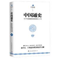中国通史(精装典藏新善本) 9787553415611