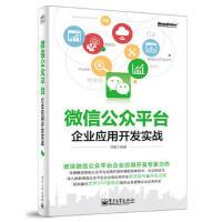 【正版二手书9成新左右】微信公众平台企业应用开发实战 刘捷著 电子工业出版社