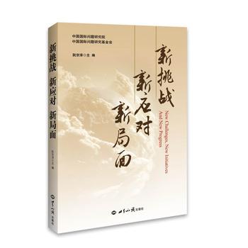 【XSM】新挑战  新应对  新局面 阮宗泽作者列表选择... 世界知识出版社9787501251018 亲,全新正版图书,欢迎购买哦!