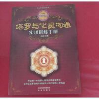 [二手旧书9成新] 塔罗与心灵沟通实用训练手册(向晴) 向晴 凤凰出版社