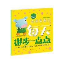 每天进步一点点 我有好性格系列:当然是真的(学会诚实守信) 范晶晶,积木童话 绘 北京联合出版公司 978755024