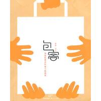 正版 包容:身边的创意环保手提纸袋陈晔 著上海人民出版社