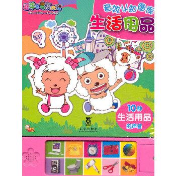 喜羊羊音效认知图库--生活用品(乐乐趣童书:手指轻轻点一点,各种声音响起来。音、图、儿歌,给孩子一次全方位认知体验。10种生活用品发出的响声)