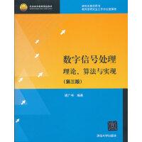 数字信号处理-理论、算法与实现(第三版)(配光盘)