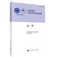 未来10年中国学科发展战略.力学