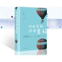 你的坚持终将美好 年轻人要懂的人生哲学(纯美悦读・32开彩色精装)38中国华侨出版社自我实现成功励志正能量散文集暖心故