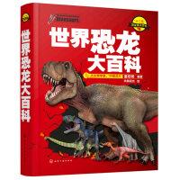 世界恐龙大百科 精装版 十二五**重点图书 中国龙王董枝明讲述恐龙的信息 用精彩令人震撼的图片全面展示恐龙时代