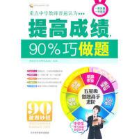 【二手书8成新】提高成绩,90%巧做题(解题关键在技巧,掌握方法拿高分 本书编写组 天津科学技术出版社