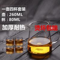 茶杯260ML+4只小把杯高硼硅玻璃鹰嘴茶海公道耐高温创意玻璃茶壶耐热高温玻