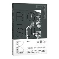 大瑟尔(凯鲁亚克作品系列) (美)杰克・凯鲁亚克(Jack Kerouac)著, 刘春芳 上海译文出版社 978753