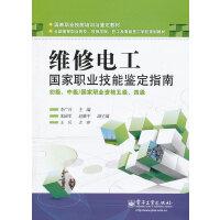 维修电工 国家职业技能鉴定指南 初级、中级/国家职业资格五级、四级