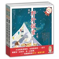 我的野外探索之旅系列(全2册)