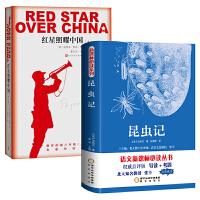 红星照耀中国和昆虫记法布尔正版原著八年级教育部推荐完整版书籍初中生必读课外书中国人民文学出版社阅读书红心照耀照亮