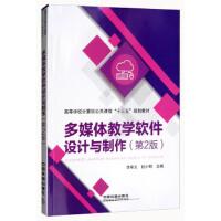 多媒体教学软件设计与制作 李希文,赵小明 9787113243814