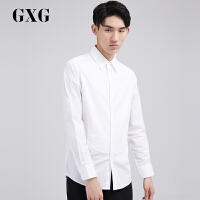 【GXG过年不打烊】GXG男装 秋季男士商务基础白色长袖衬衫衬衣男#173103169
