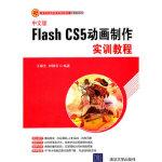 中文版Flash CS5动画制作实训教程(新世纪高职高专规划教材 计算机系列) 王建生,杜静芬 清华大学出版社 978