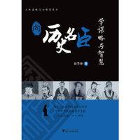 向历史名臣学谋略与智慧,刘子仲,浙江大学出版社,9787308090896