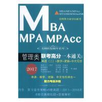 全新正版图书 MBA MPA MPAcc管理类联考高分一本通关:英语(二)+数学+逻辑+中文写作:2017 张党珠等