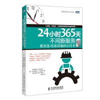 24小时365天不间断服务 服务器/基础设施核心技术