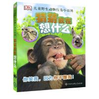 DK儿童野生动物行为小百科.猜猜我在想什么