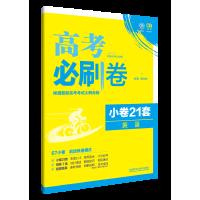 理想树 2017新高考考纲命制 高考必刷卷 小卷21套 英语