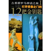 打开想像之门的12把金钥匙――古希腊罗马神话之旅I