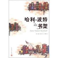 【二手书8成新】哈利 波特的书架 [美] 约翰・格兰杰,马爱新 人民文学出版社