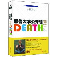 耶鲁大学公开课:死亡 (很受欢迎的国际名校三大公开课之一,倍受欢迎的明星教授卡根,带我们理性思考人生很重要的课题。了解死