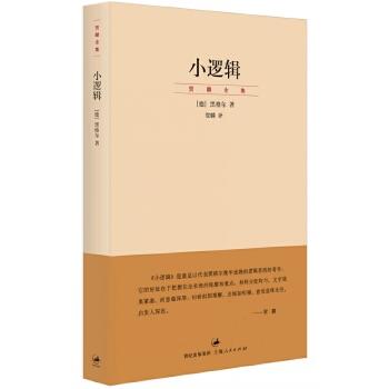 小逻辑(pdf+txt+epub+azw3+mobi电子书在线阅读下载)