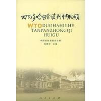 【二手书8成新】WTO多哈回合谈判中期回顾 中国驻世贸组织大使孙振宇 人民出版社