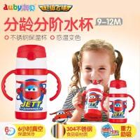 澳贝超级飞侠双柄吸管保温杯 适用于9到12个月的婴儿保温杯 环保